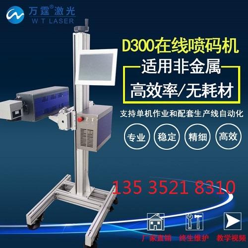 激光喷码机报价万霆激光喷码机优质厂家桶装水喷码机产线喷码机
