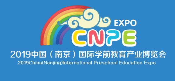 2019南京幼教绘本展览会