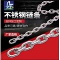 链条 吊泵链条 吊灯链条  防护不锈钢链条