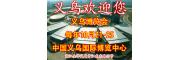 2019第25届义乌小商品博览会