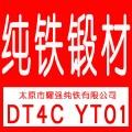 供应DT4纯铁锻圆 纯铁锻材订制