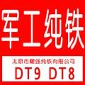供应DT8 DT9军工纯铁