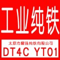 優質低碳YT01工業爐料純鐵 純鐵70方 純鐵30圓鋼