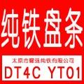 原料纯铁盘条YT01电磁纯铁盘圆DT4C