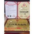 南京专业办理中国著名品牌