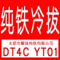 冷拔纯铁盘圆 冷拔纯铁直圆DT4C