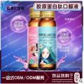 胶原蛋白口服液代加工 白肌酸大米肽樱桃美白饮品OEM贴牌厂家