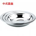 凯迪克不锈钢制品黄小静 304不锈钢中式圆盘