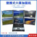 17寸便携式多屏六屏八显电脑便携机显示器主机加固笔记本军工