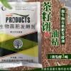山茶树的茶麸怎么发酵成肥料?