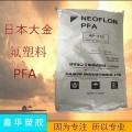 PFA 日本大金 AP-210 聚四氟乙烯铁氟龙大金