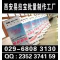 西安小寨路易拉宝门形展架kt板海报029-68083130