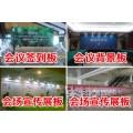 杭州展板制作 杭州海報設計制作 杭州展覽海報制作