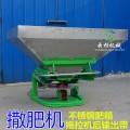 不锈钢施肥机 单盘不锈钢斗施肥器 后悬挂大型扬肥机