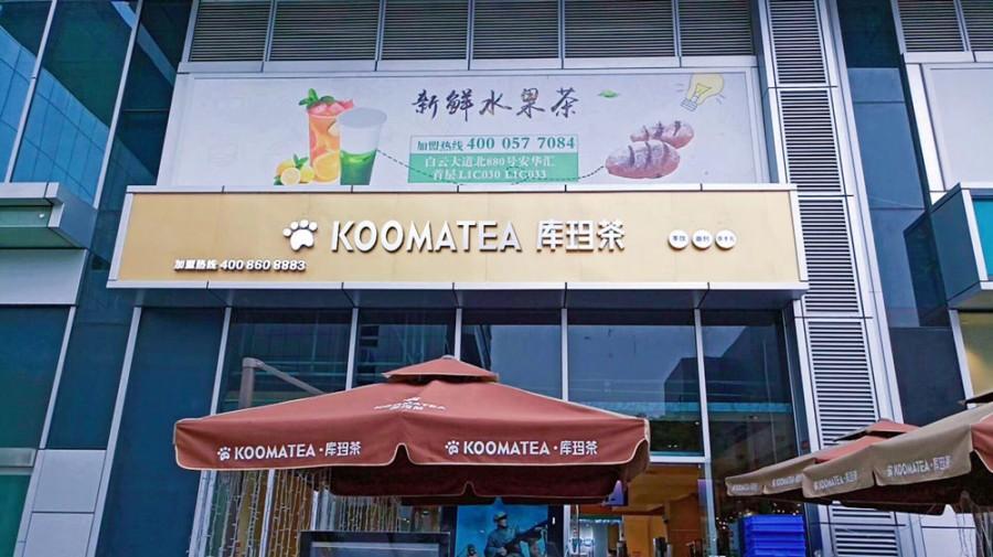 库玛茶加盟店店铺选址时需要注意哪些细节呢?