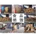 松江區變質的食品銷毀集中 一天完成銷毀 松江區變質的食品銷毀
