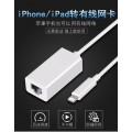 苹果手机网卡lightning to RJ45带充电