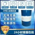 快干6#工業石油醚石腦油分析純30-60流程抽提6號溶劑油