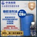 廣東廠家橡膠軟化劑120號白電油溶劑油價格流程60-180