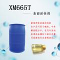 665T表面活性剂  复配产品   除油佳品