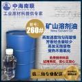 供應特種煤油型260號礦山溶劑油清洗機械油污金屬表面著色