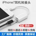 苹果7/8/X充电通话转接线二合一支持10以上系统通话转换头