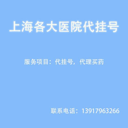 华英汇门诊代挂号 上海华山医院华英汇预约挂号