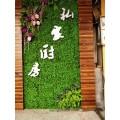 广州仿真植物墙厂家假草皮草坪花墙背景墙绿植墙
