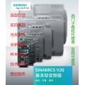 南通西门子V20变频器一级代理