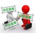没有办理进京备案可以做合同备案和预交税吗