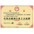 衡阳中国行业十大品牌到那个机构办理