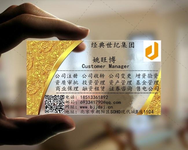 低价转让济南民间融资登记服务公司