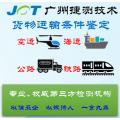 钮扣电池MSDS、货物运输条件鉴定办理