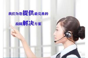 欢迎进入—宁波万和热水器不加热(全国万和维修总部+热线
