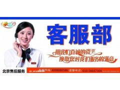 欢迎进入—宁波TCL空调不制冷(全国TCL维修总部+热线