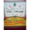 烟台连云港办理中国315诚信品牌需要什么条件