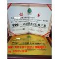 邢台衡阳申办中国315消费者可信赖产品需要的条件