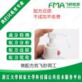 医用洗手液配方分析成分检测异物诊断成分分析