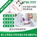 儿童专用洗手液配方分析成分检测有毒有害物质检测