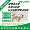 宠物沐浴液配方分析成分检测配方还原宠物沐浴液配方