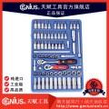 天赋工具71件旋具套筒和套筒扳手组MS-071M