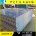 2A12航空铝单价 2A12铝板免费贴膜