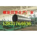 DN900×10螺旋钢管过磅价格