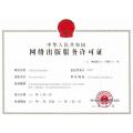 办理深圳网络出版服务许可证条件和费用