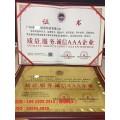 美缝剂怎么办理质量服务诚信AAA企业荣誉证书