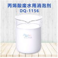 丙烯酸废水用消泡剂的价格 废水处理消泡剂 用量少 消泡好