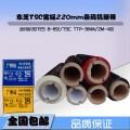 标签机,标签纸,色带,碳带,树基,,宽幅条码机碳带