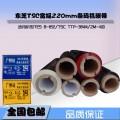 标签机,标签纸,色带,碳带,,热敏纸,宽幅条码机碳带