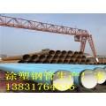 矿用涂塑钢管DN400价格