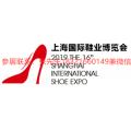 2019第16届上海鞋展